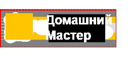 "Сервис ""Домашний Мастер"""
